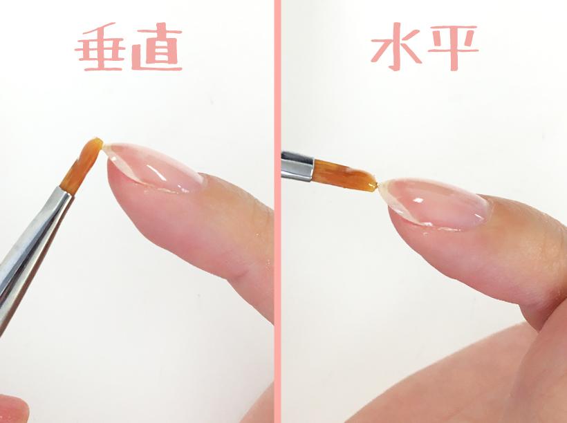 ジェルネイル:爪先の塗布には、筆を垂直にするか水平にするか