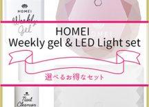 HOMEI ウィークリージェル&LEDライトセット