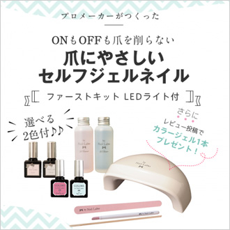 by Nail Labo FIRST KIT LEDライト付